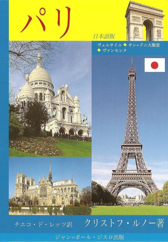 Paris en poche - (VERSION JAPONAISE) - Christophe Renault - GISSEROT