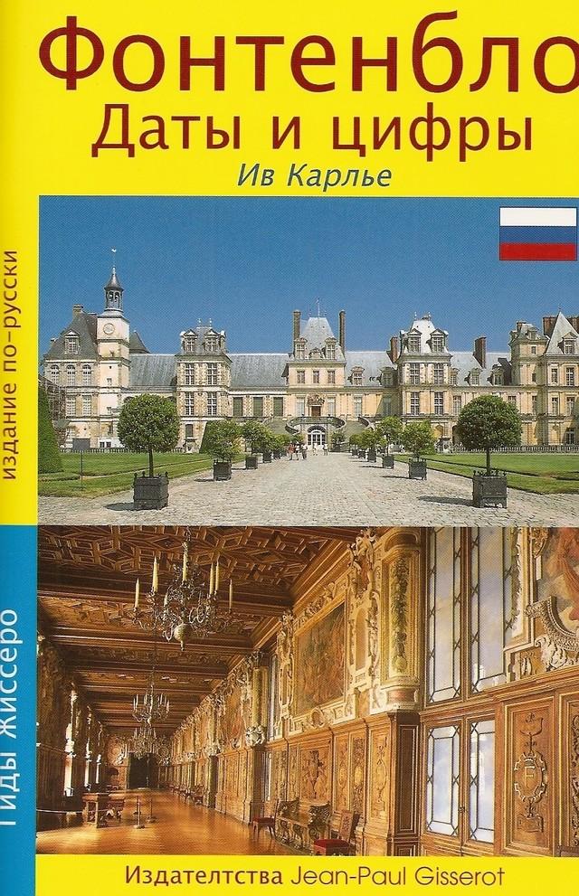 Fontainebleau Dates et chiffres (Russe) - Yves Carlier - GISSEROT