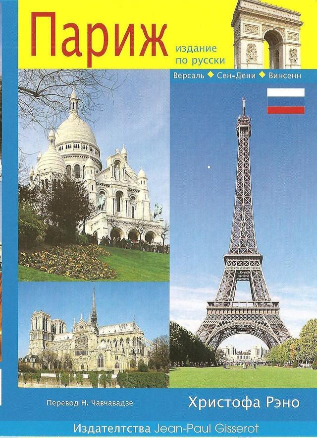 Paris (Russe) - Christophe Renault - GISSEROT