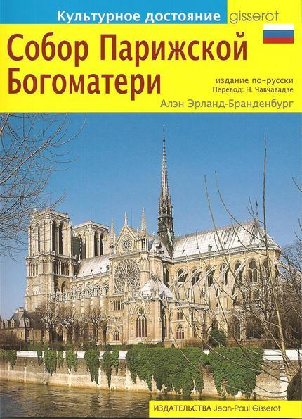 Notre-Dame de Paris (VERSION RUSSE) - Alain Erlande-Brandenburg - GISSEROT