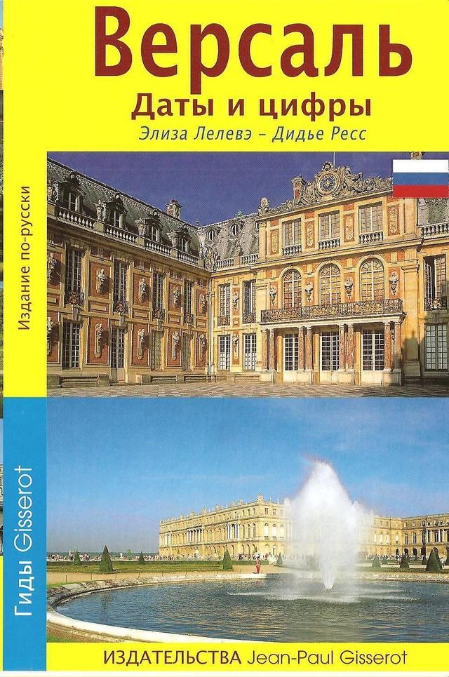 Versailles en dates et en chiffres (VERSION RUSSE) - Élise Lelevé - GISSEROT